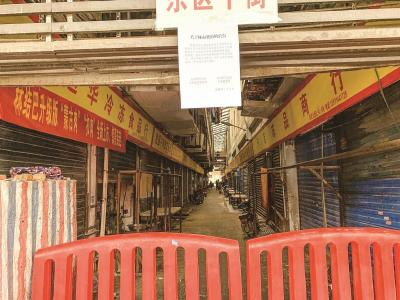 华南海鲜市场昨起休市整治 多数店铺已关门停业