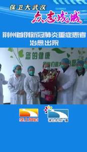 荆州首例新冠肺炎重症患者治愈出院