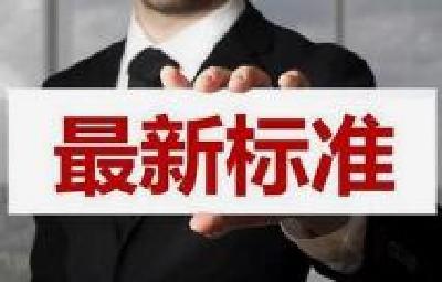 推动设立长江生态法院 全省试点人身损害赔偿标准城乡统一