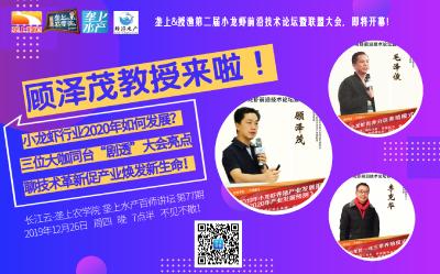 长江云垄上农学院 | 水产讲坛:2020年小龙虾产业发展预测(语音)