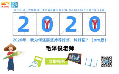 长江云垄上农学院 | 水产讲坛:2020年,我为何还要坚持养好虾、种好稻?(语音)