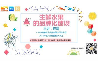 长江云垄上农学院:果木课堂之农产品品牌营销怎么做?(内附音频)
