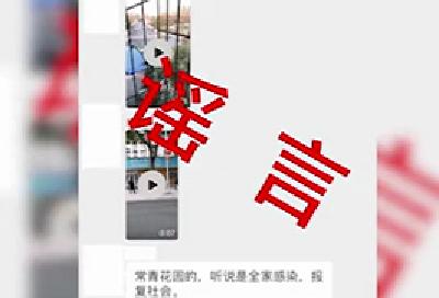 辟谣!武汉男子因家人感染持刀现街头系谣言