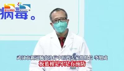 板蓝根加熏醋不能预防新型冠状病毒