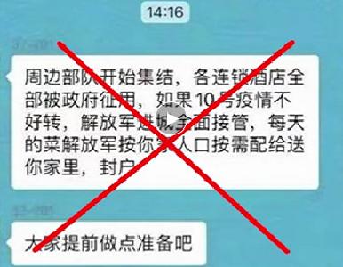辟谣!网传武汉周边部队开始集结全面接管系谣言