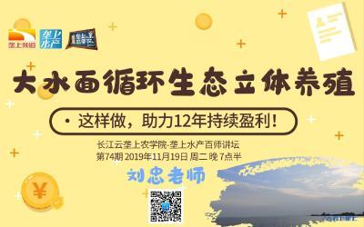 长江云垄上农学院 | 水产讲坛:大水面循环生态立体养殖这样做(语音)