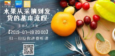 长江云垄上农学院:果木课堂之水果从采摘到发货的基本流程(内附音频)