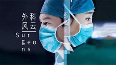 2月18日《晚餐剧场》《外科风云》今日看点