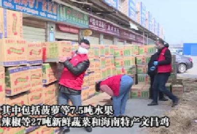 支援防疫一线,海南爱心农产品抵达荆州公安