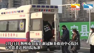 全力救治丨公安县新冠肺炎救治中心首批六名患者出院