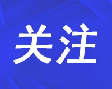 3月7日10时起,荆州区农村片区内部交通卡口全部撤销