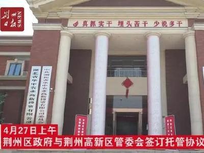 荆州高新区托管荆州区部分区域