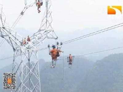 """电力工人百米高空骑 """"飞车"""" 恩施电网项目建设忙"""