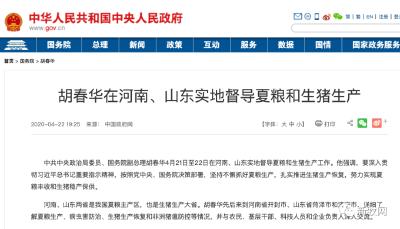胡春华:大力支持生猪养殖场户补栏增养
