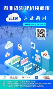 首站!湖北省渔业科技超市(云上渔)走进荆州荆香缘