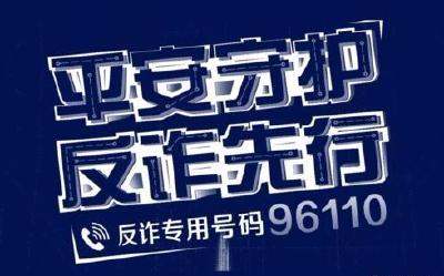 荆州公安96110反电诈热线开通 一月为民挽损100万