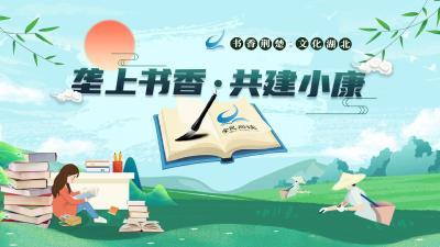 《垄上书香·共建小康》全媒体节目正式上线!首期聚焦农村电商助力脱贫攻坚