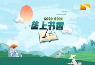《垄上书香·共建小康》第1期:乡村电商一点通
