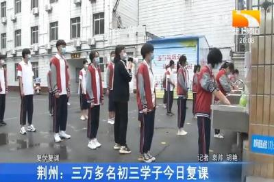 荆州:三万多名初三学子今日复课