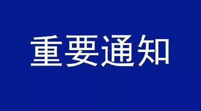 宜昌秭归规定:个人防护措施不到位,相关费用自理
