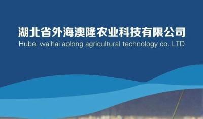 《武汉活鱼》农村水产电商有关单位(企业)推介之12:湖北省外海澳隆农业科技有限公司