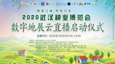 2020武汉种业博览会——数字地展云直播启动仪式