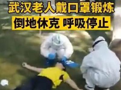 武汉一男子戴口罩锻炼时猝死!医生提醒:这样很危险!