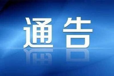 湖北三地连发通告!禁止!