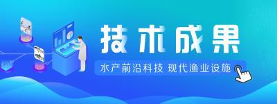 湖北省渔业科技超市-技术成果