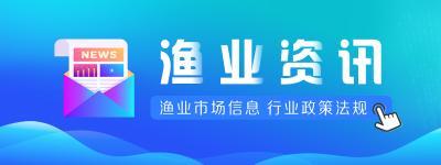 湖北省渔业科技超市-渔业资讯