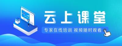 湖北省渔业科技超市-云上课堂