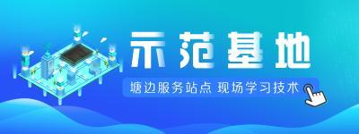 湖北省渔业科技超市-示范基地