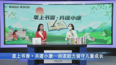 《垄上书香·共建小康》聊一聊农村留守儿童成长教育那些事!
