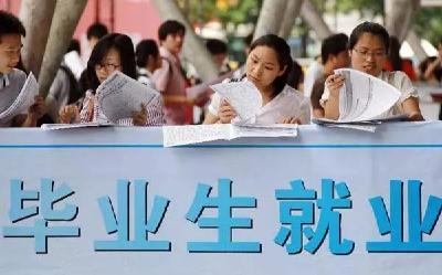 三部门:将贫困家庭高校毕业生全面纳入就业帮扶