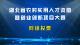 2019年湖北省农村实用人才资助暨创业创新项目大赛总决赛投票活动开始啦