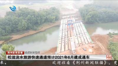 荆州最美旅游公路城北主线和城区段预计本月底通车