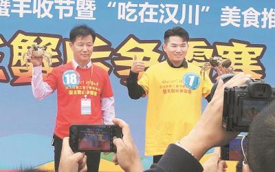 汉川河蟹丰收节评出蟹王蟹后 这只河蟹王重达1斤多