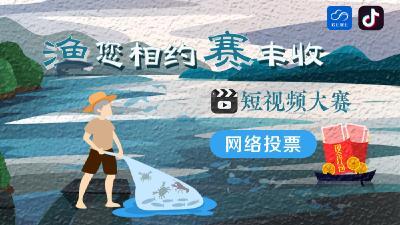 """""""渔您相约赛丰收""""短视频大赛网络投票启动!"""