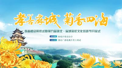 回播   孝善楼启用仪式暨第9届湖北·麻城菊花文化旅游节开幕式