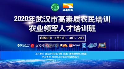 直播预告 | 2020年武汉市农业领军人才培训班,23日开启!