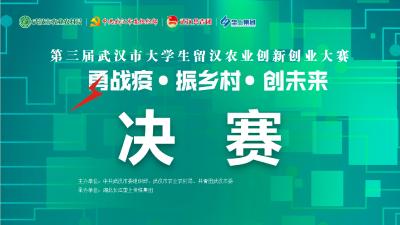 """45万元奖金!第三届武汉市大学生留汉农业""""双创""""大赛决赛重磅来袭!"""