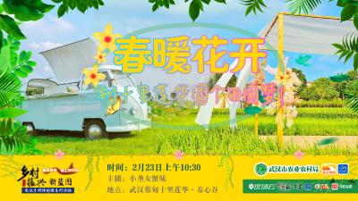 直播预告 | 春暖花开,到十里莲华圆个田园梦!