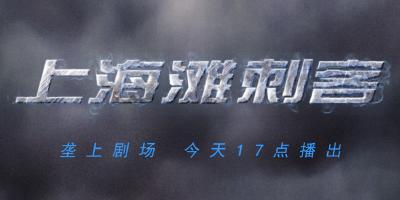 3月30日《垄上剧场》《上海滩刺客》今日看点
