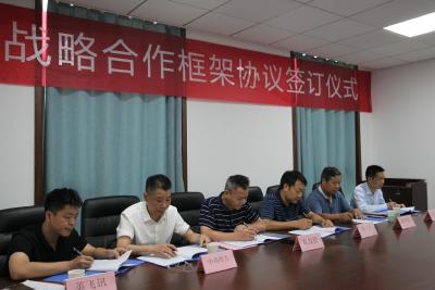 垄上等六方签署战略合作协议  强强联合助力乡村振兴