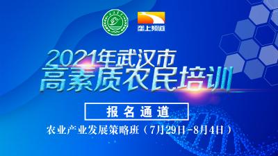 名额已满,关注下期|2021年乡村振兴武汉高素质农民培训班下一期8月底开班!