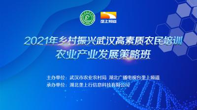 会务手册|2021年乡村振兴武汉高素质农民培训(农业产业发展策略班)!