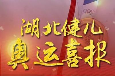 东京奥运收官,湖北健儿喜报来了!