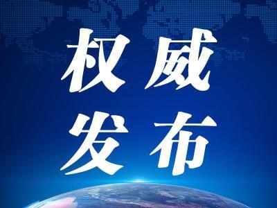 全省昨日零新增 红安永佳河镇调整为低风险地区