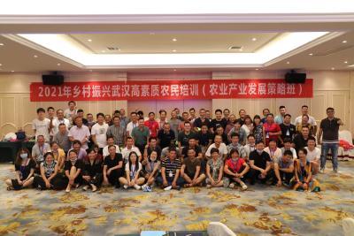 参加武汉农业产业发展策略班培训  不虚此行收获满满