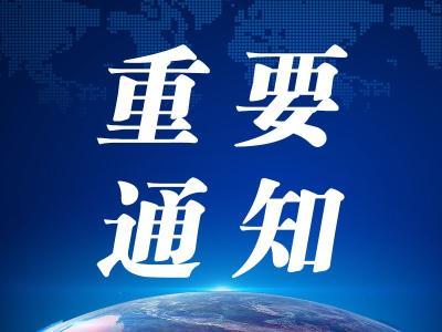 湖北省启动防汛III级应急响应